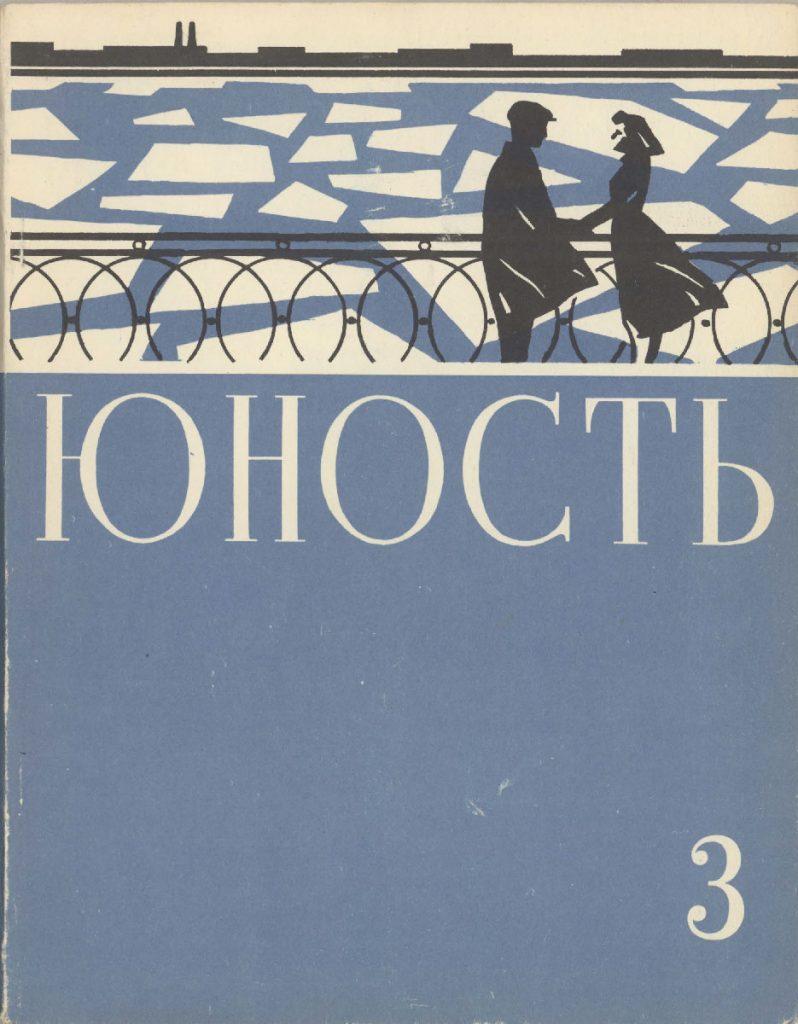 Юность №3 1960
