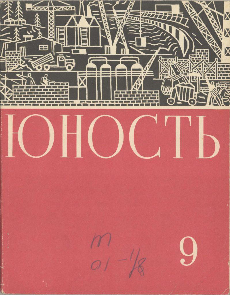 Юность №9 1960