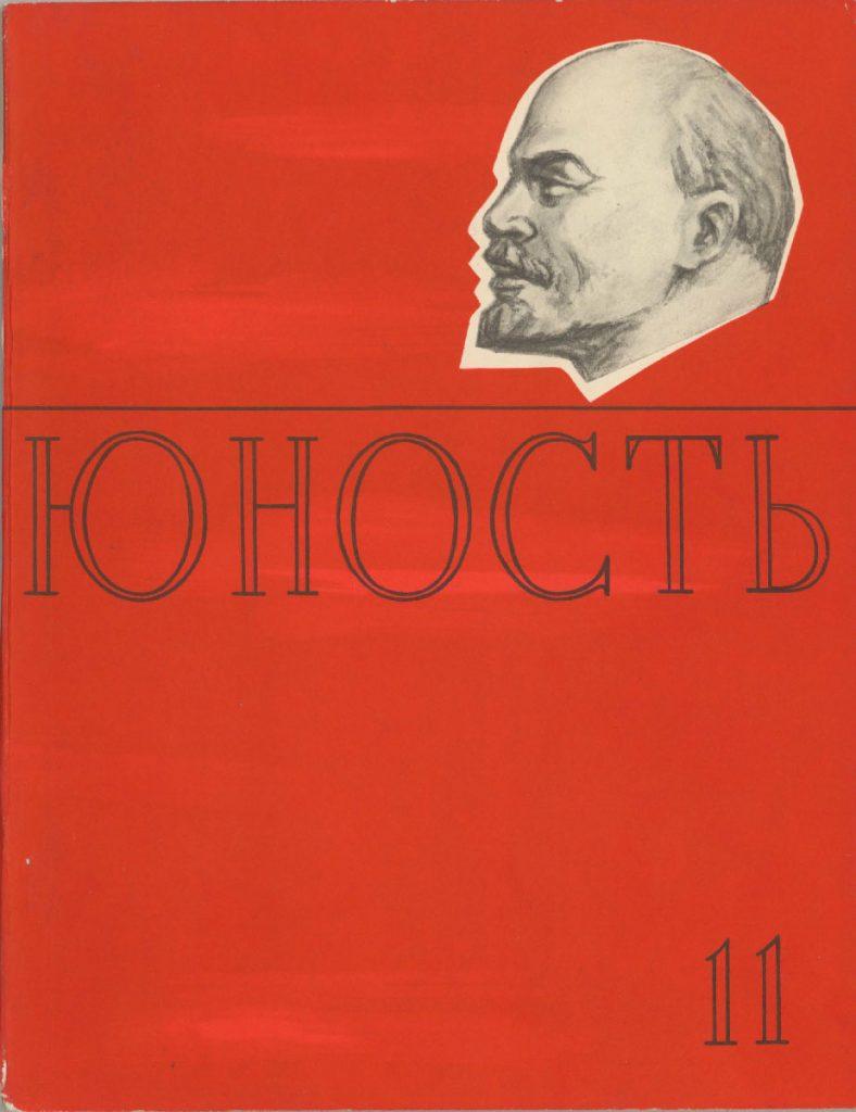 Юность №11 1960