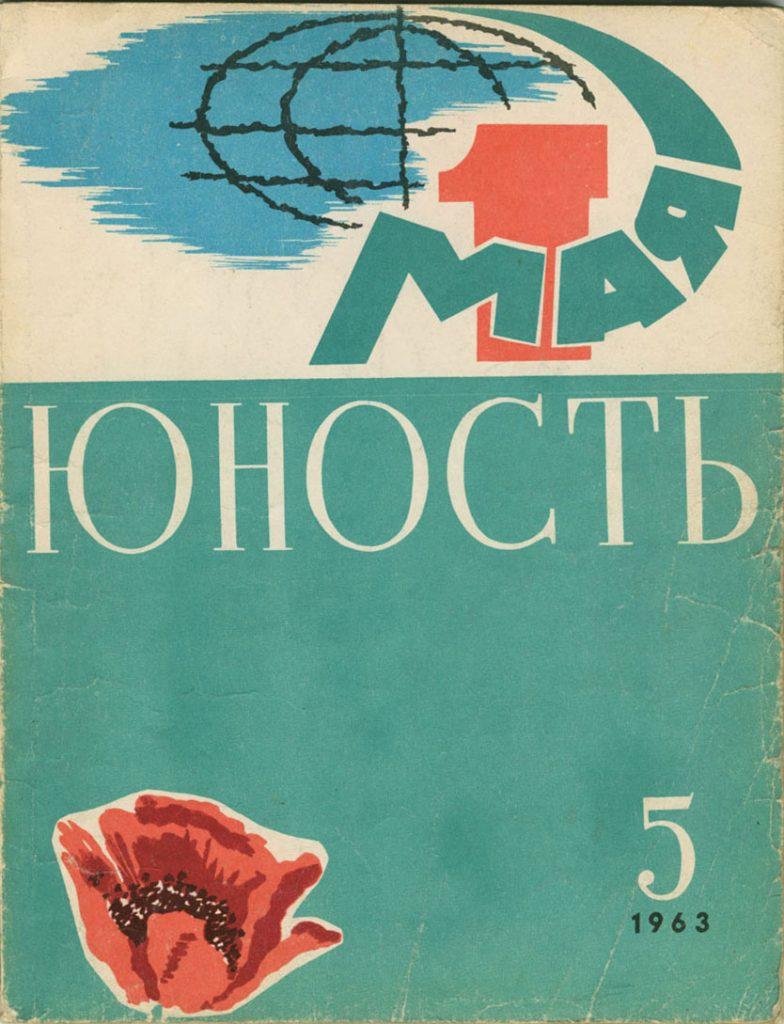 Юность №5 1963