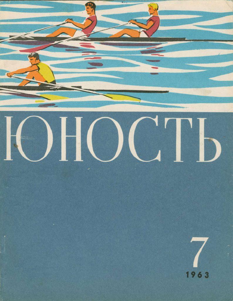 Юность №7 1963