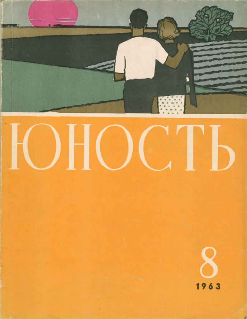 Юность №8 1963