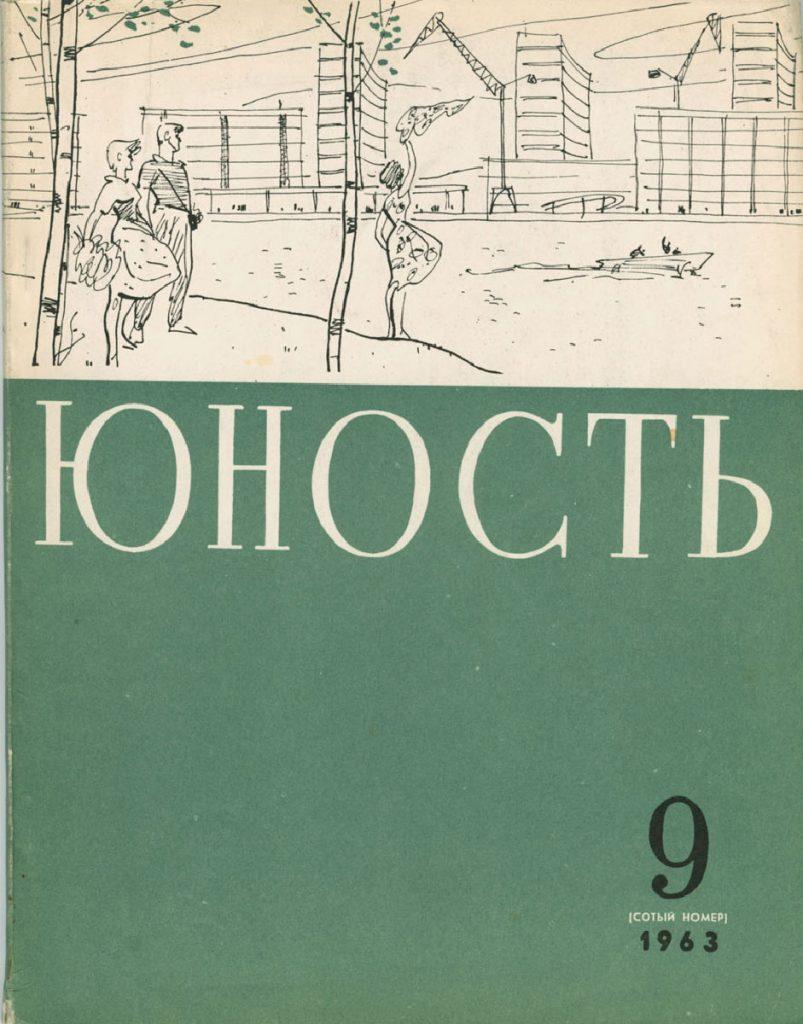 Юность №9 1963