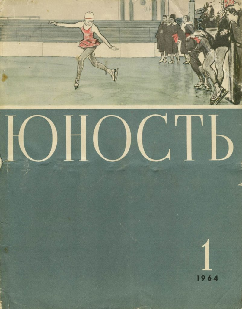 Юность №1 1964