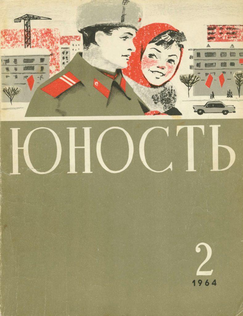 Юность №2 1964