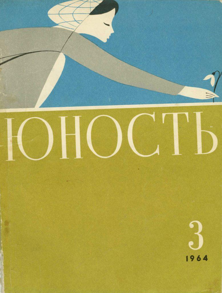 Юность №3 1964