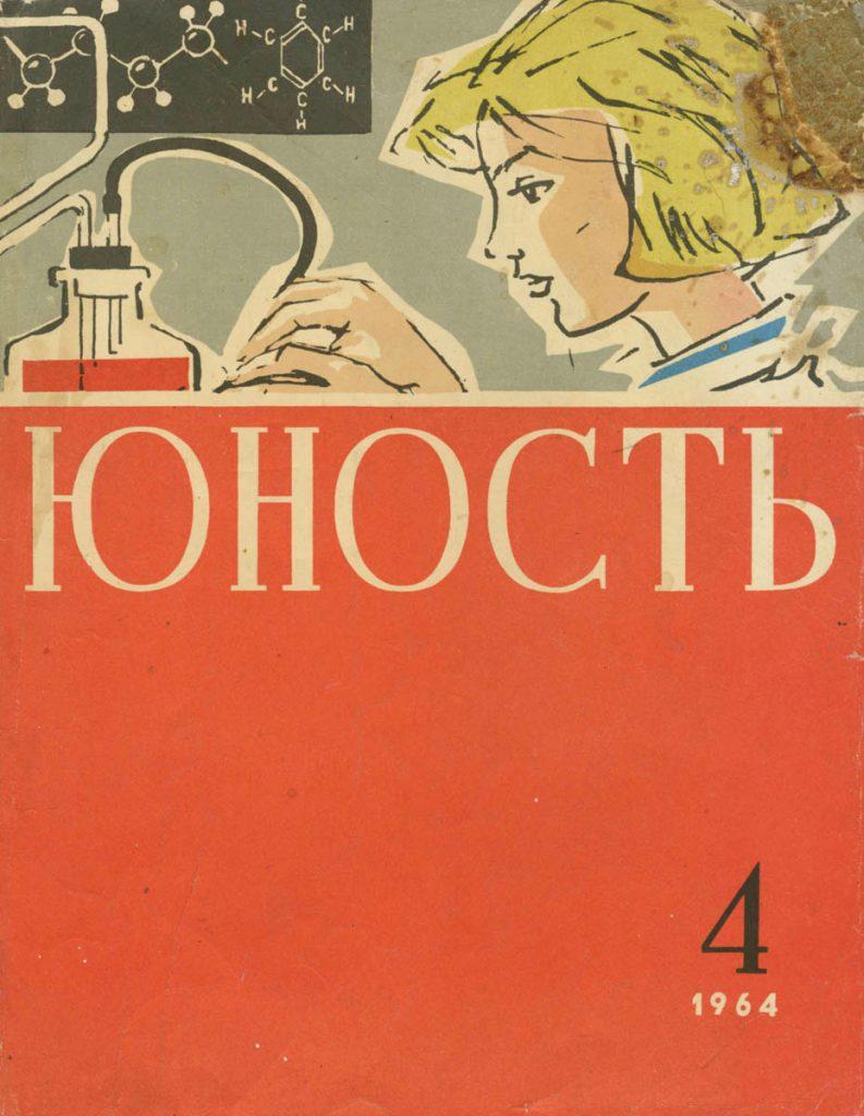 Юность №4 1964
