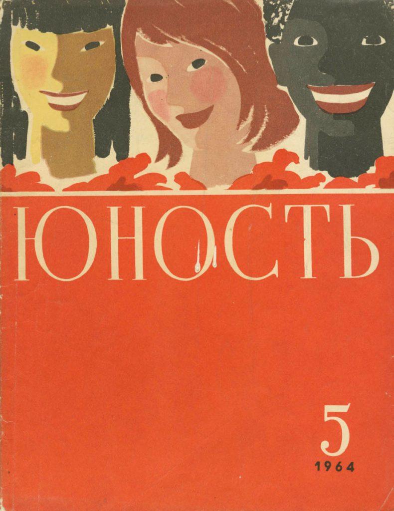 Юность №5 1964