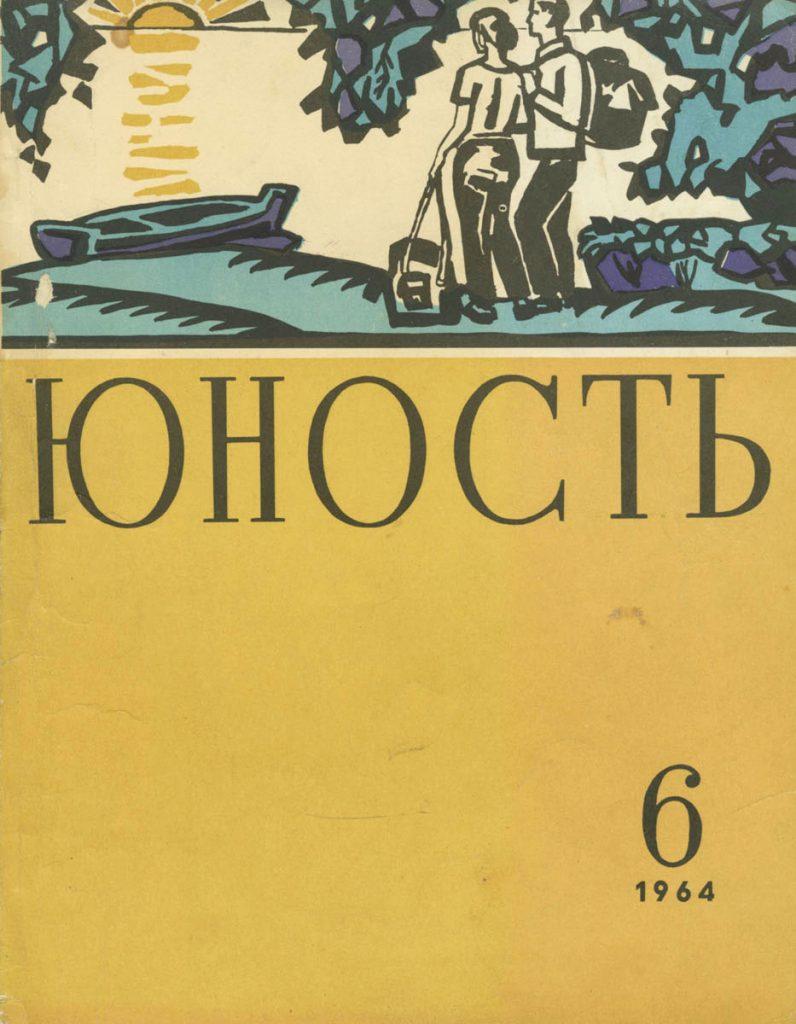 Юность №6 1964