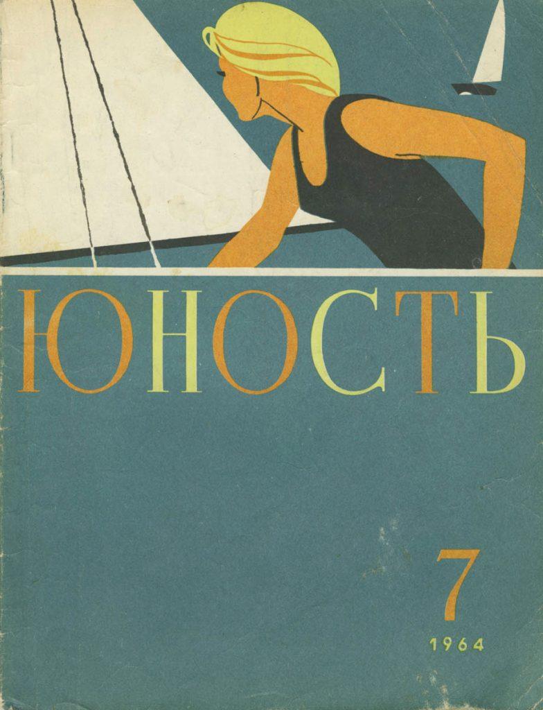 Юность №7 1964