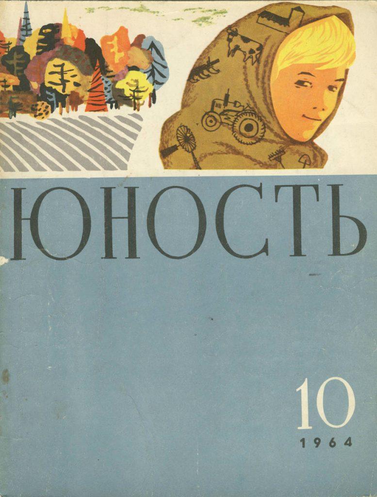 Юность №10 1964