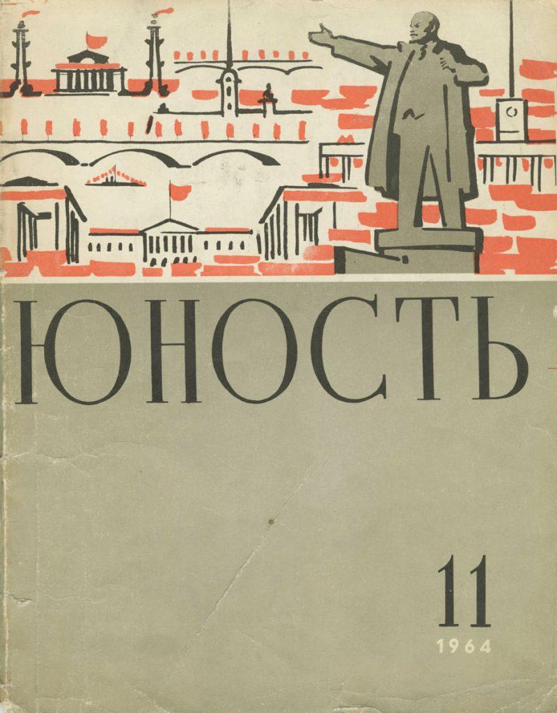 Юность №11 1964