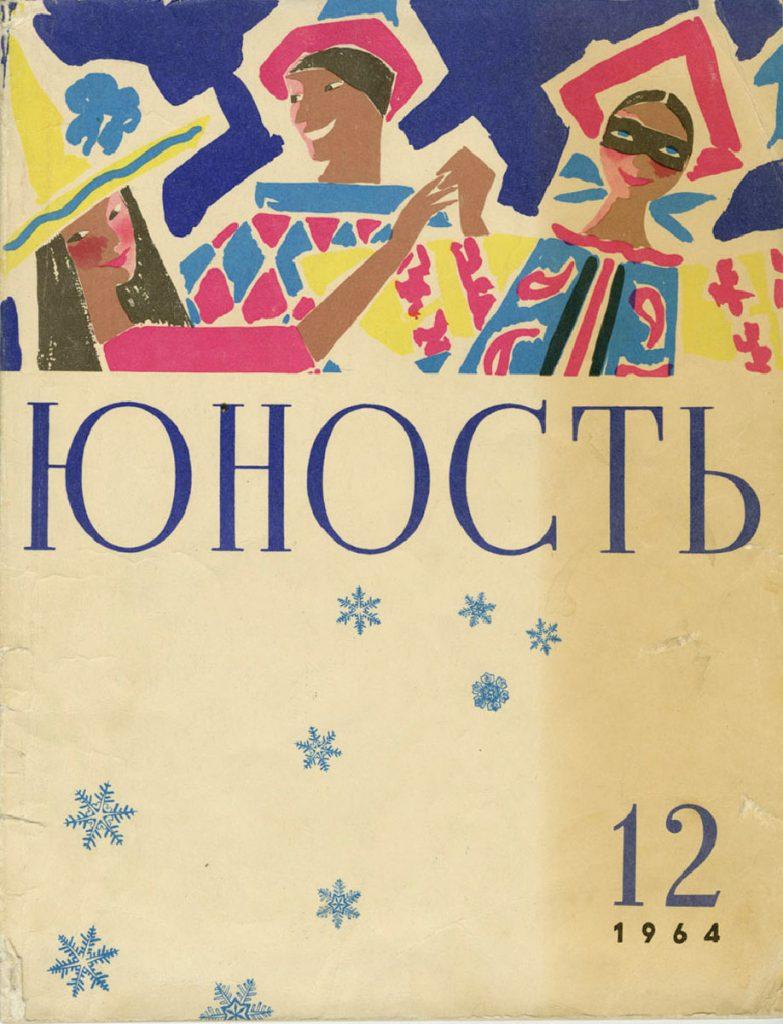 Юность №12 1964