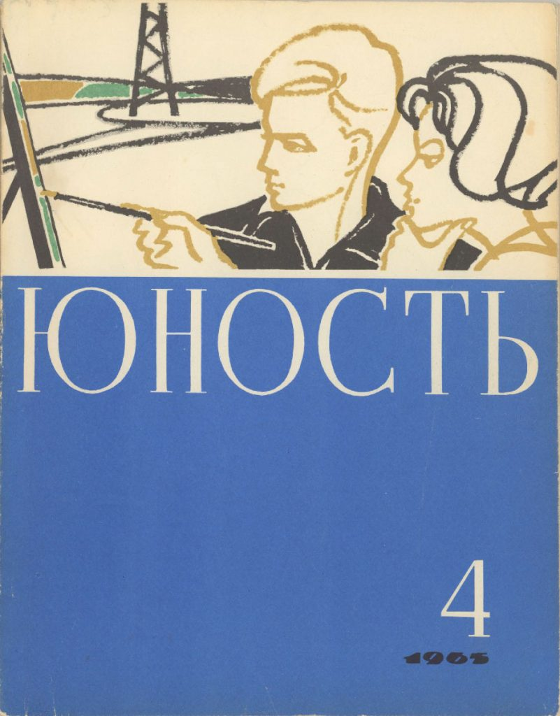 Юность № 1965