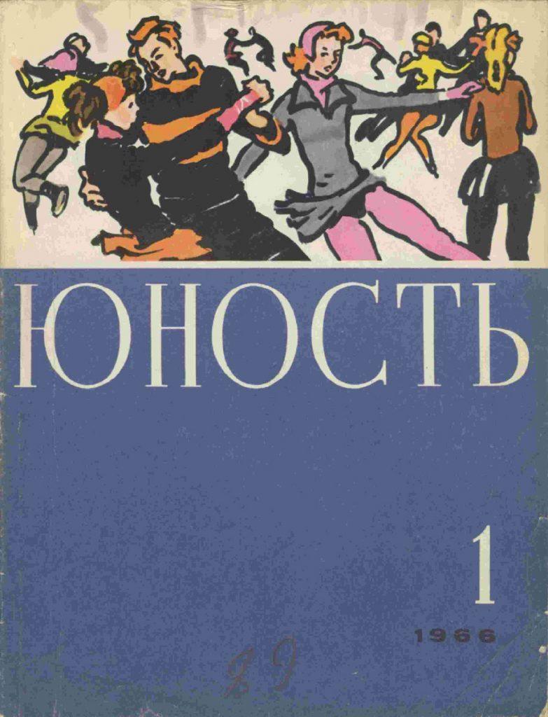 Юность №1 1966