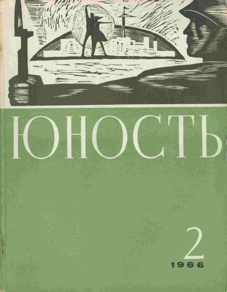 Юность №2 1966