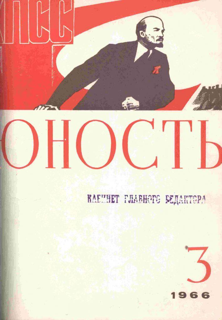 Юность №3 1966