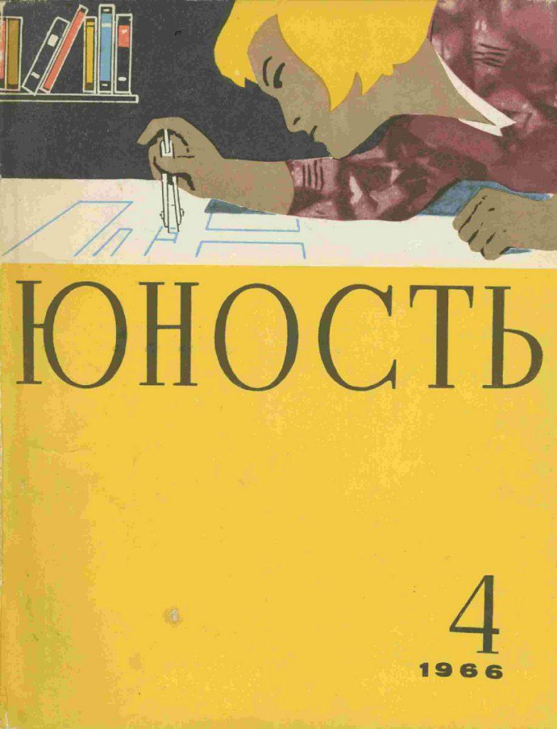 Юность №4 1966