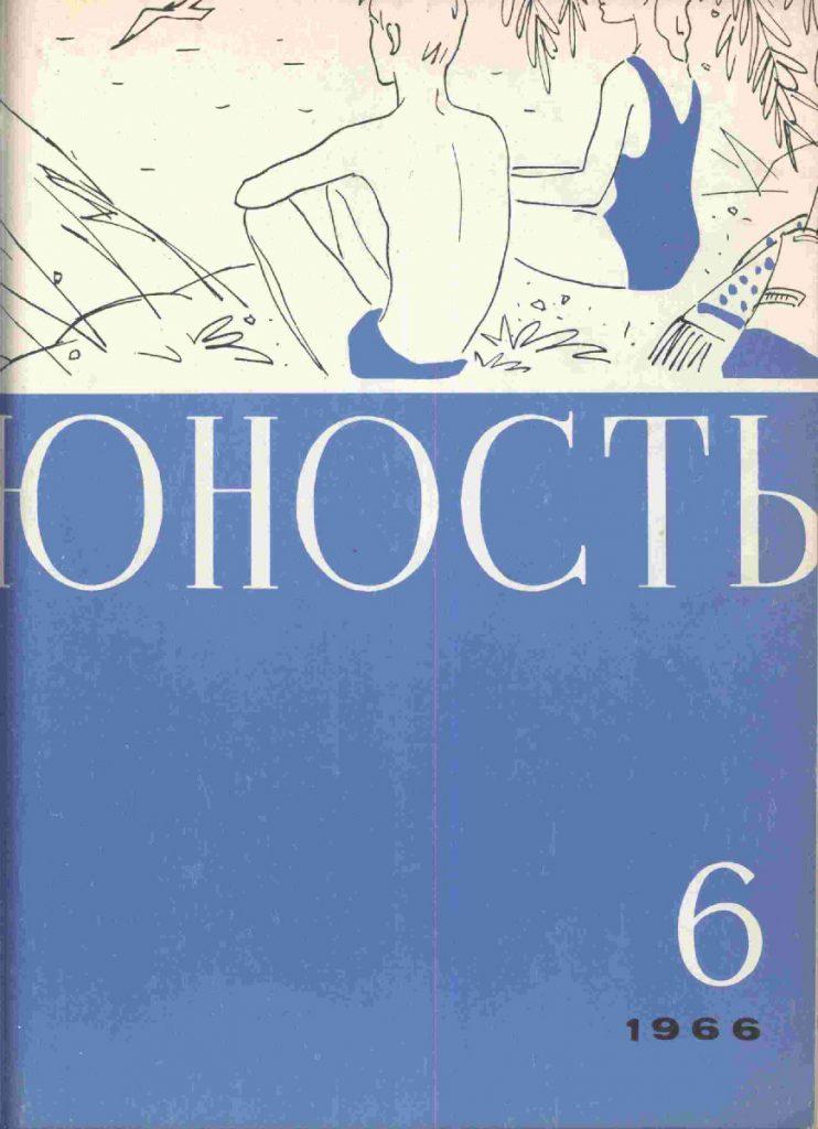 Юность №6 1966