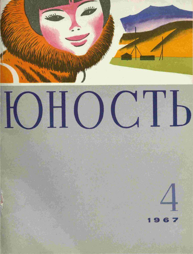 Юность №4 1967