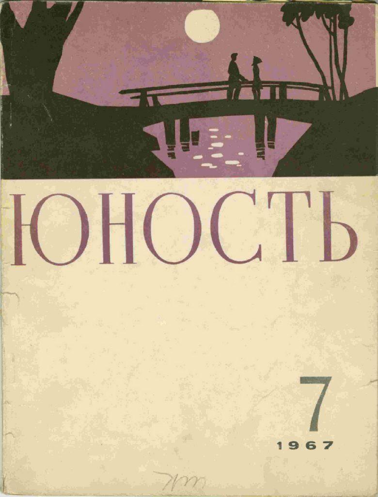 Юность №7 1967