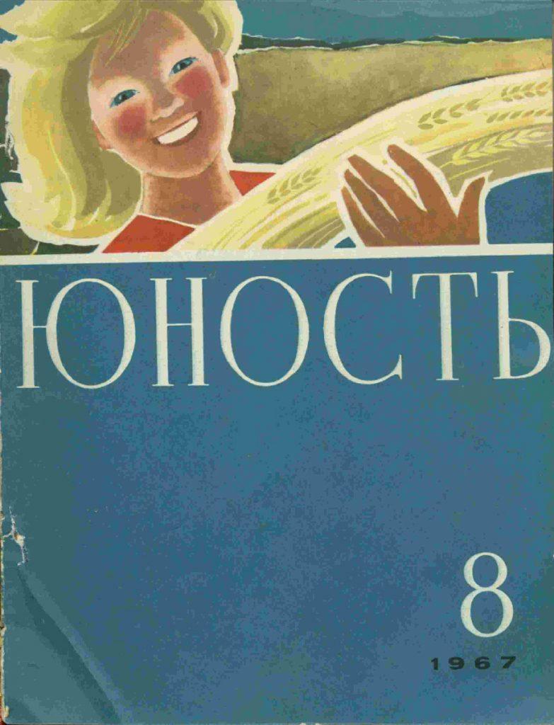 Юность №8 1967