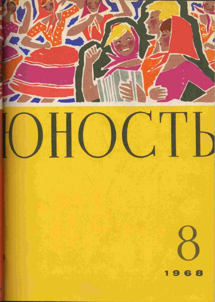 Юность №8 1968