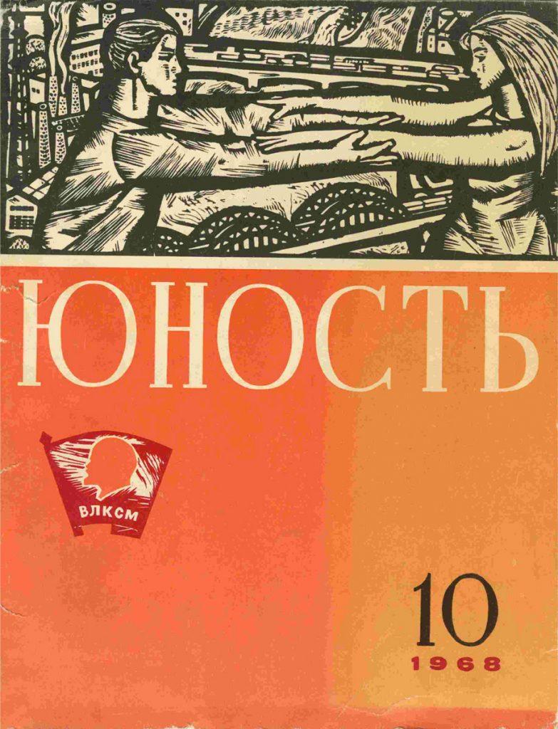 Юность №10 1968