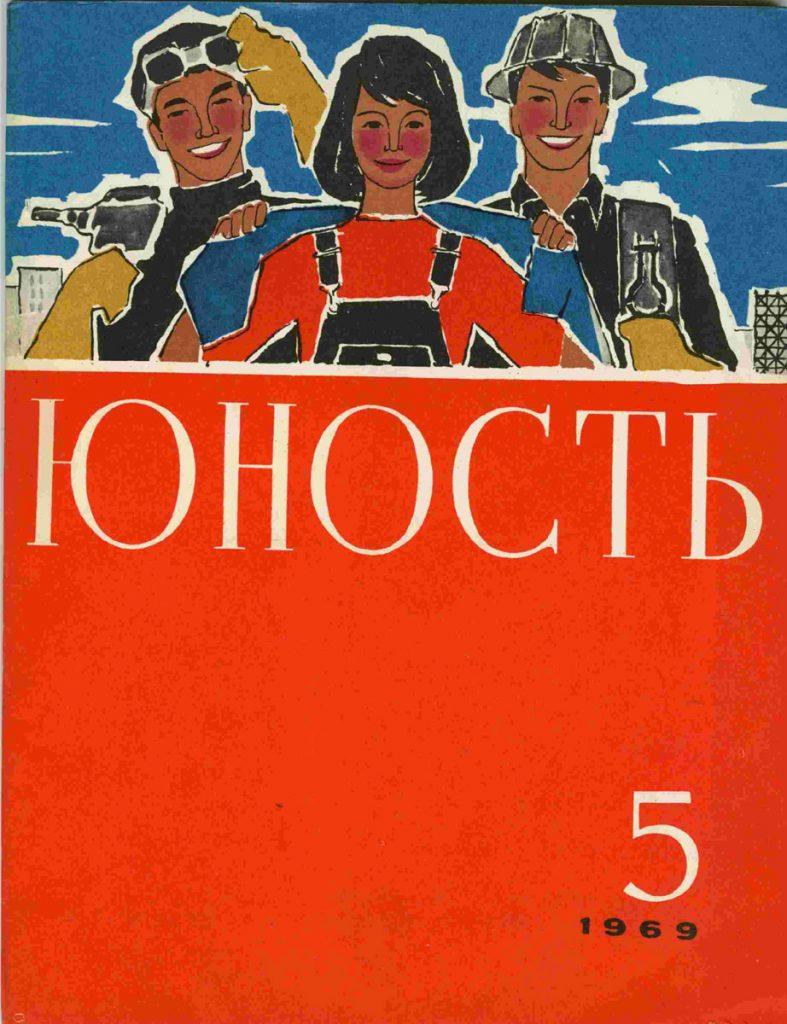 Юность №5 1969