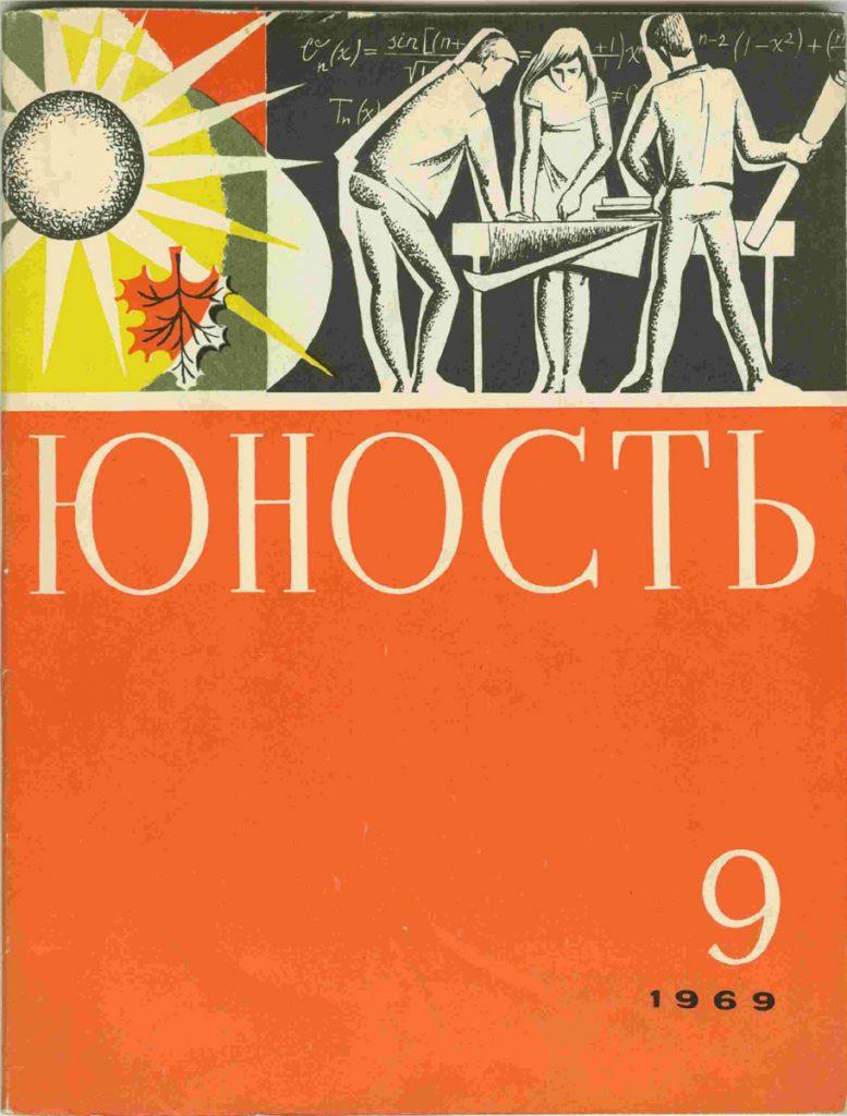 Юность №9 1969