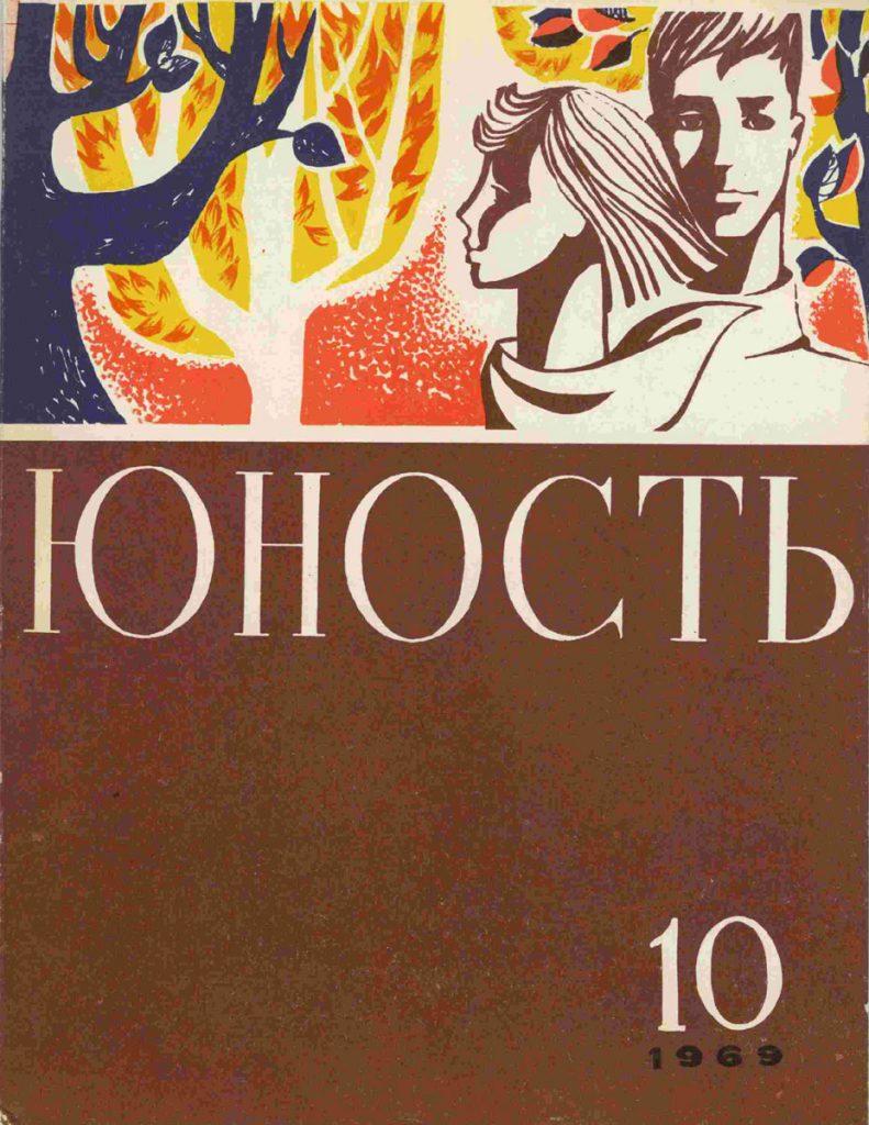Юность №10 1969