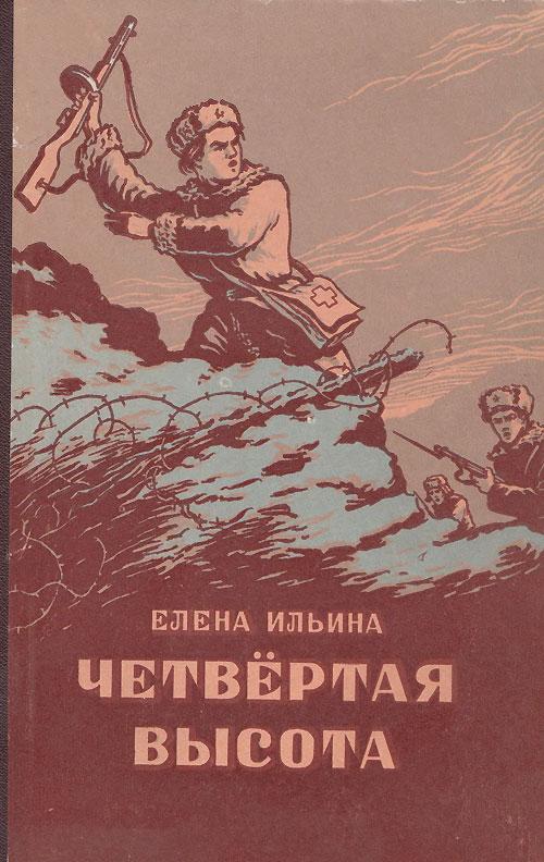 Самая простая книга о войне