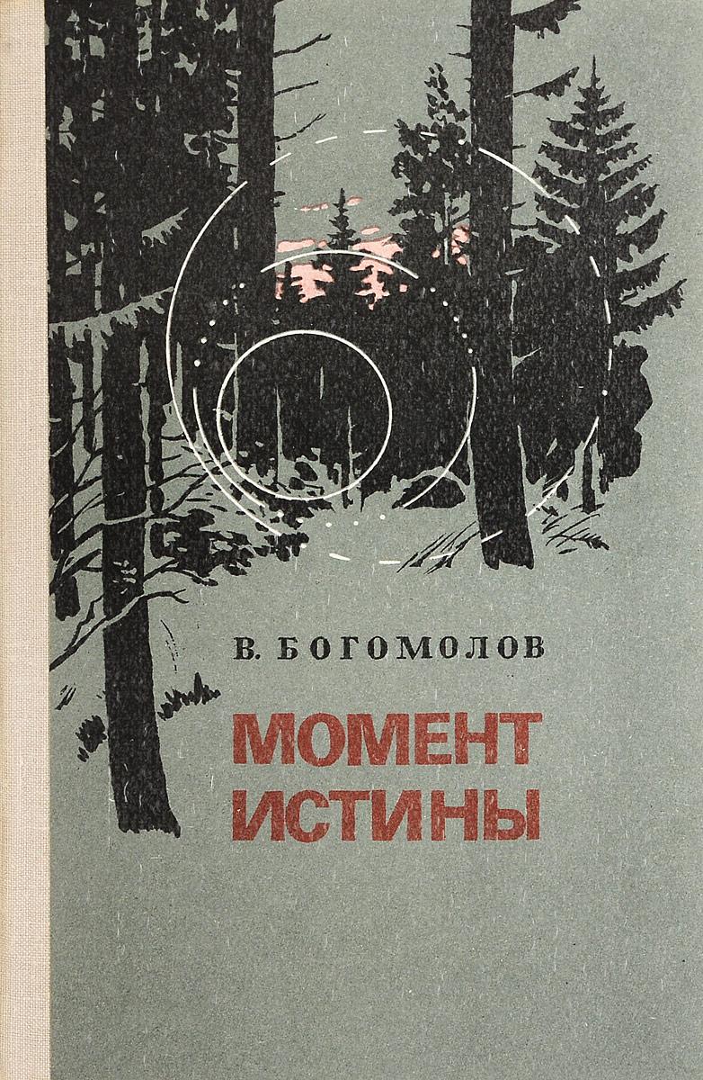 Самая скомпрометированная книга о Великой Отечественной войне