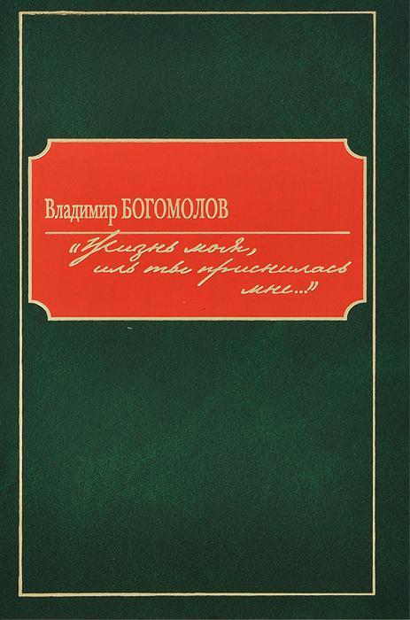 Самая необъятная книга о Великой Отечественной войне и её афтершоках