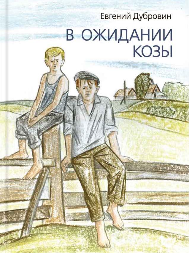 Самая безжалостная книга о послевоенном детстве