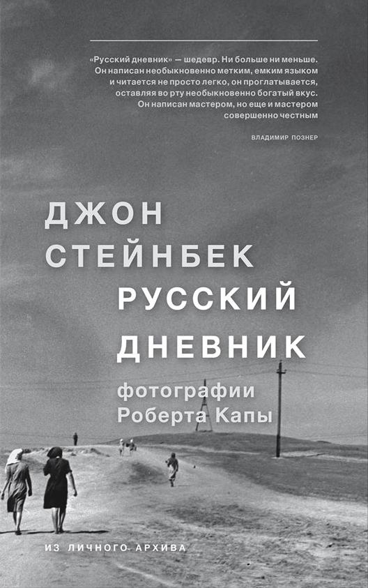 Самая честная книга о послевоенном СССР