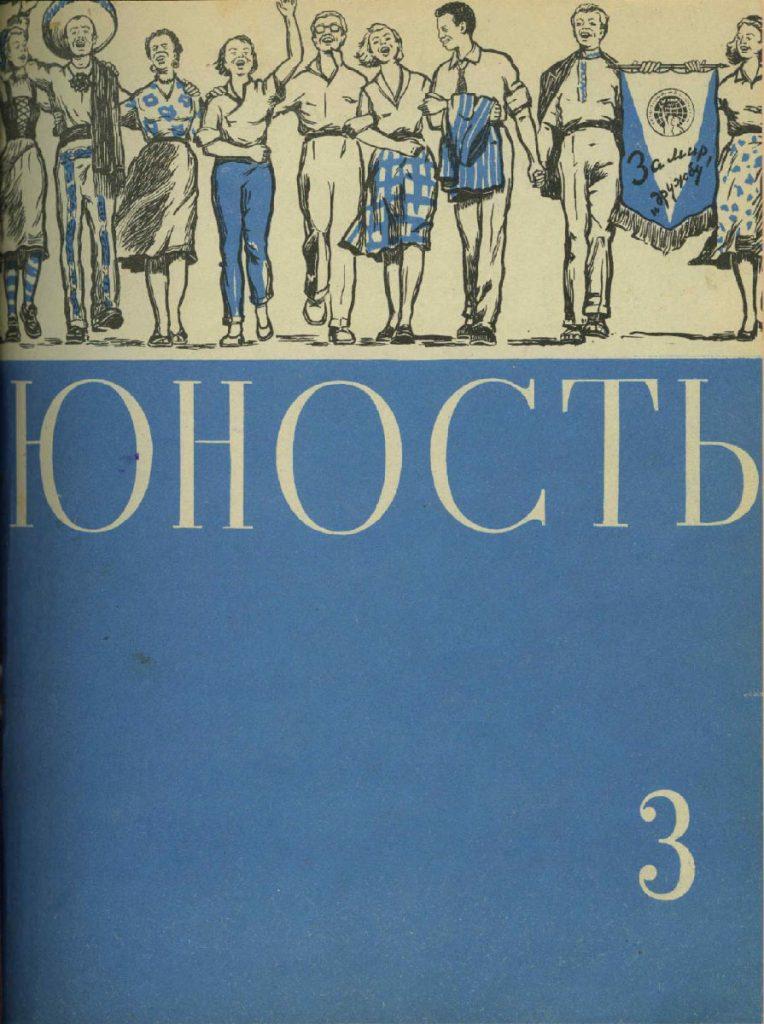 Юность №3 1955
