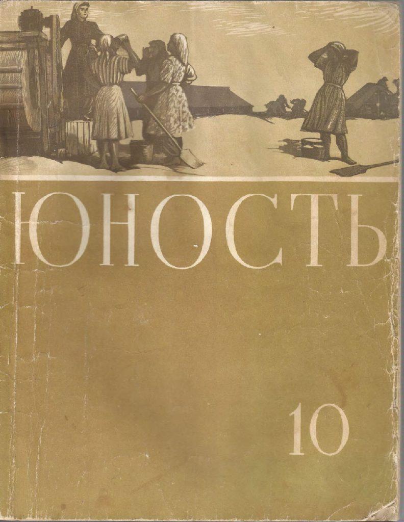 Юность №10 1956