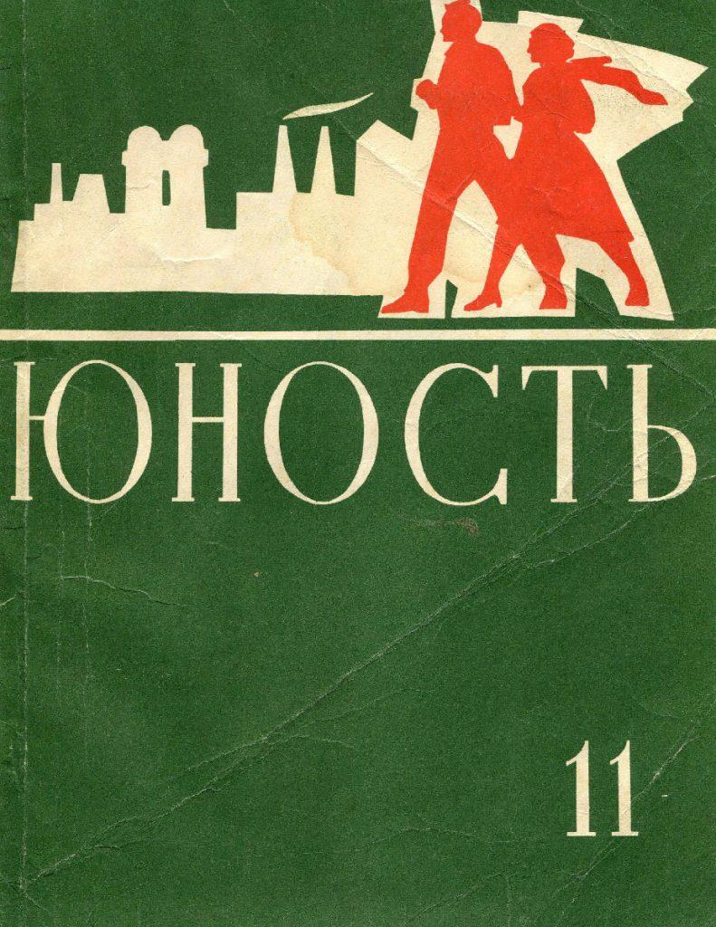 Юность №11 1958