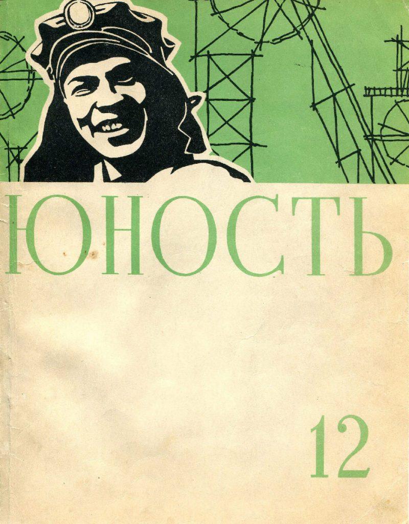 Юность №12 1958