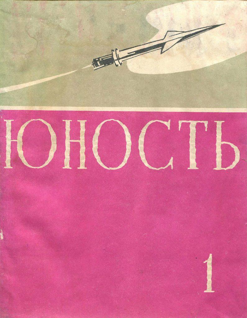 Юность №1 1959