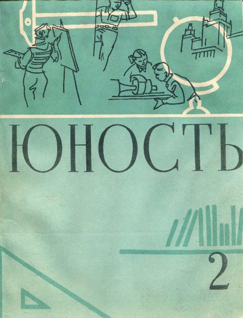 Юность №2 1959