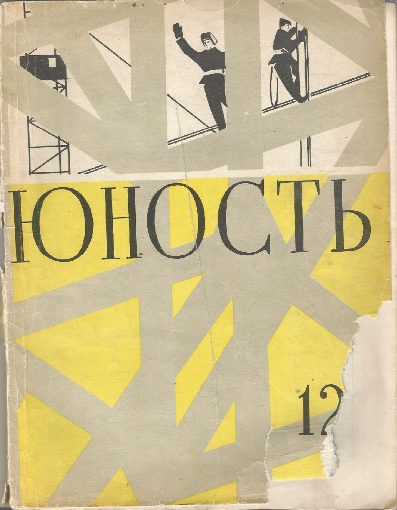 Юность №12 1959