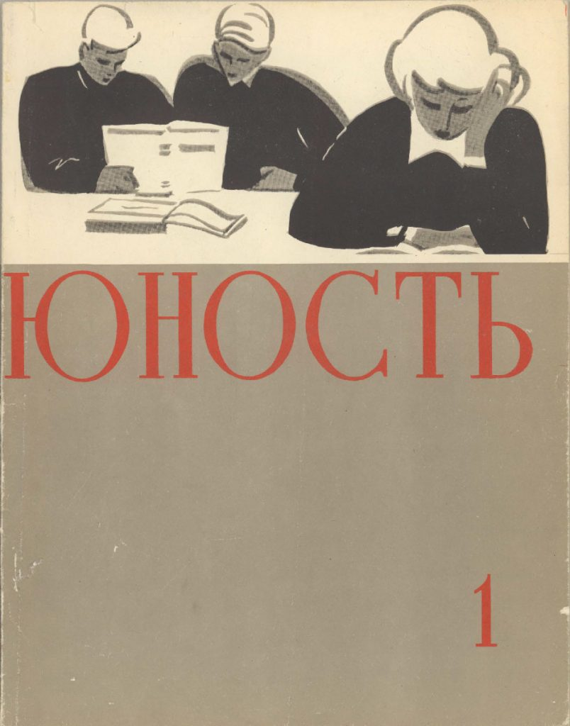 Юность №1 1960