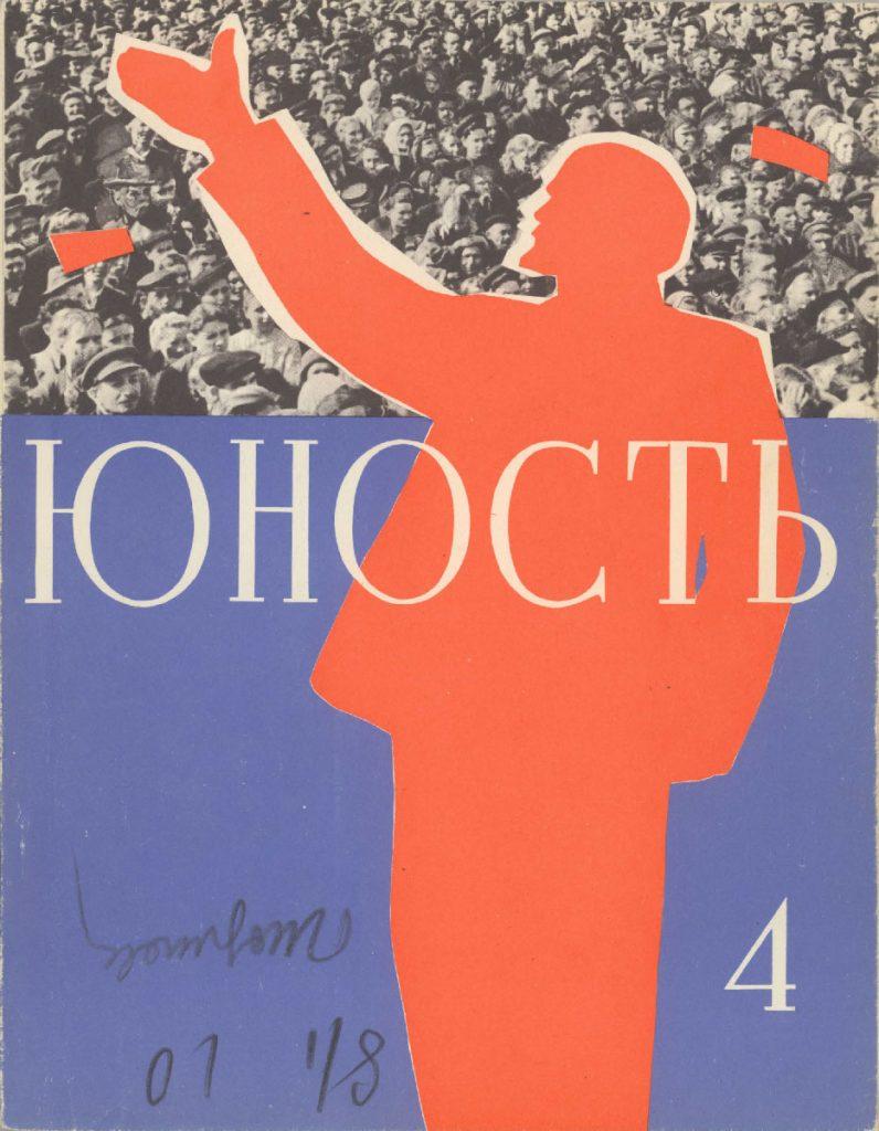 Юность №4 1960