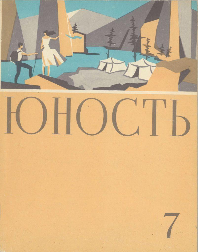 Юность №7 1960