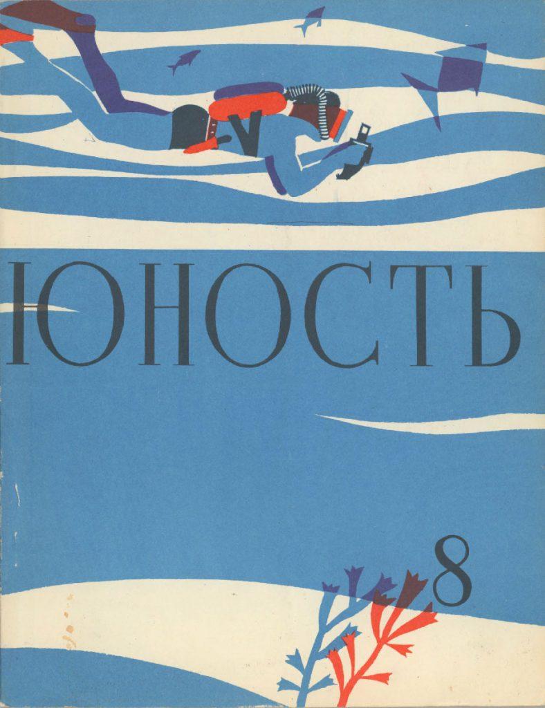 Юность №8 1960