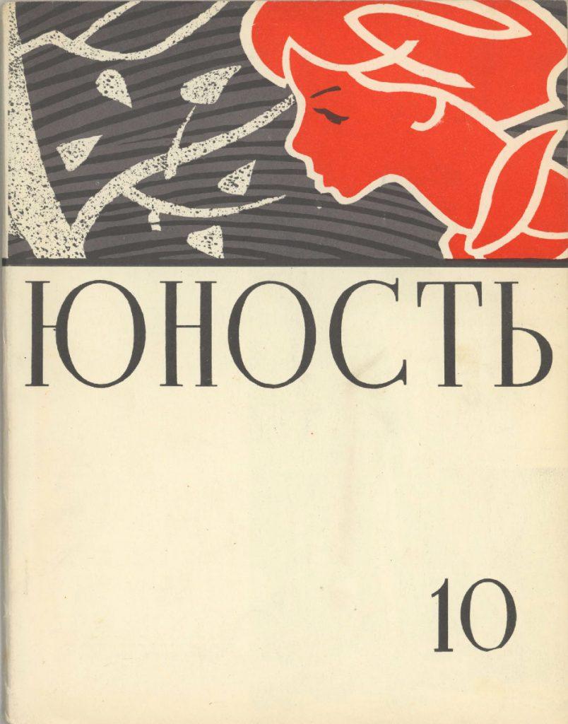 Юность №10 1960