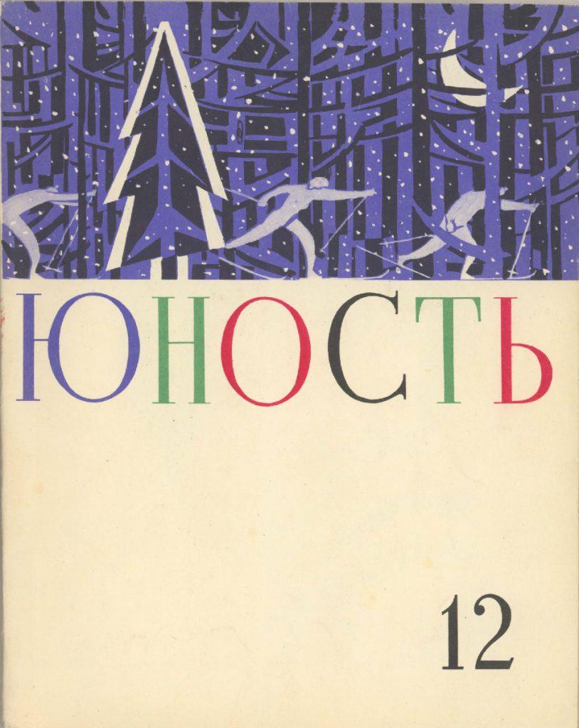 Юность №12 1960