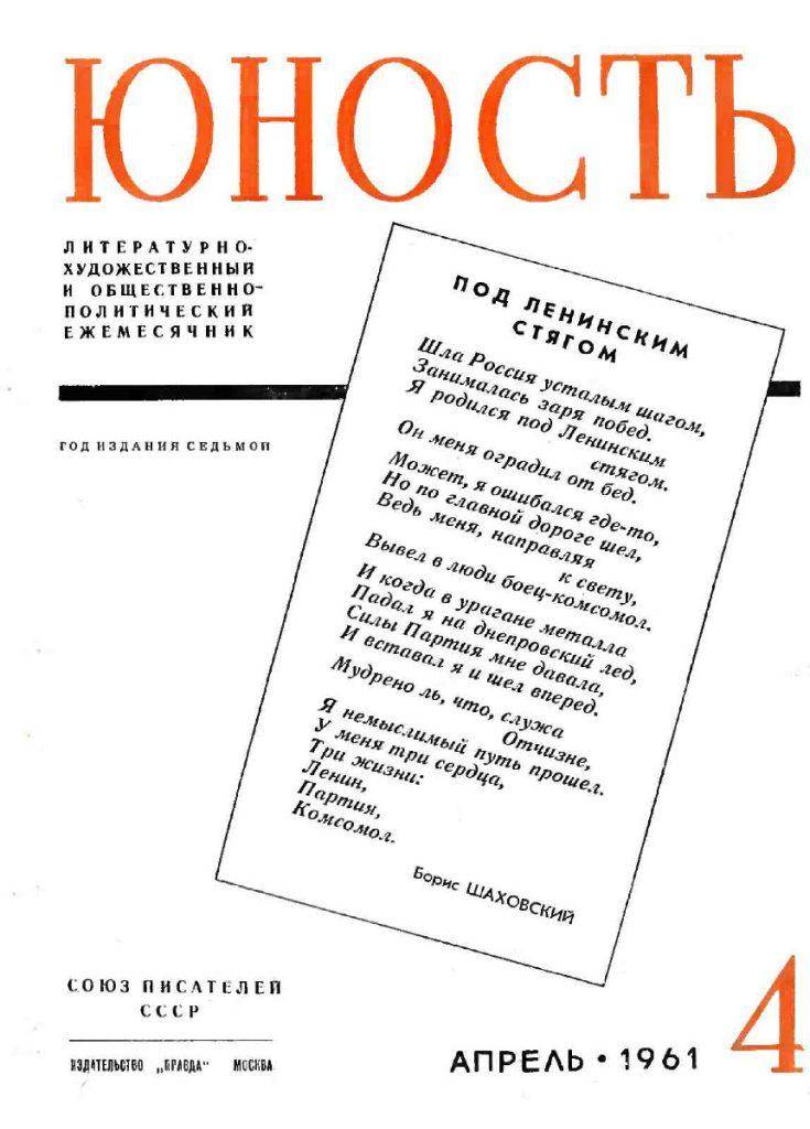 Юность №4 1961